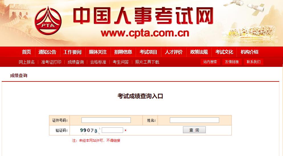 2020年广东一级建造师考试成绩查询官网:中国人事考试网