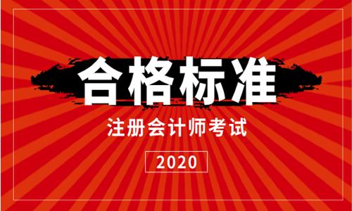 2020年注会合格分数线会不会降?还是60分吗?