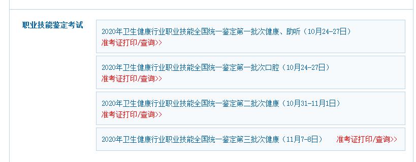 中国卫生人才网:2020年健康管理师准考证打印入口已开通!