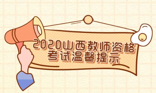 2020年山西教师资格证考试温馨提示