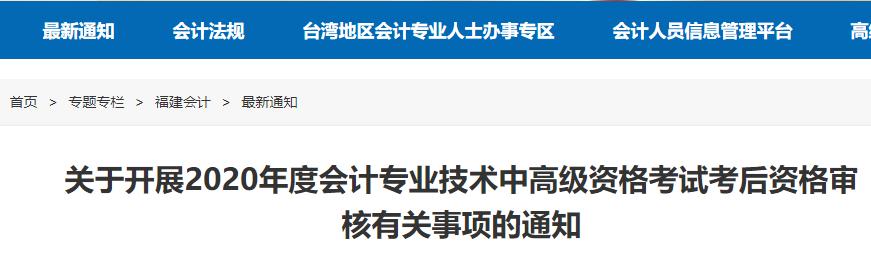 2020年福建省中级会计职称考后资格审核时间为10月26日至11月9日