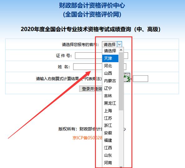 2020年全国各地中级会计考试成绩查询入口