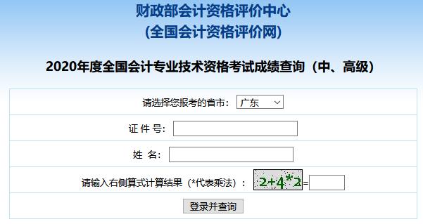 2020年广东中级会计考试成绩查询入口开通