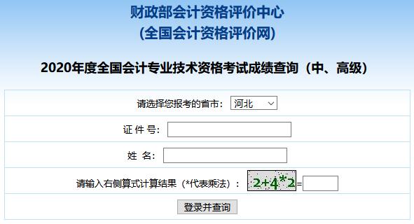 2020年河北省中级会计职称成绩查询入口开通