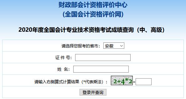 2020年安徽省中级会计职称成绩查询入口已开通