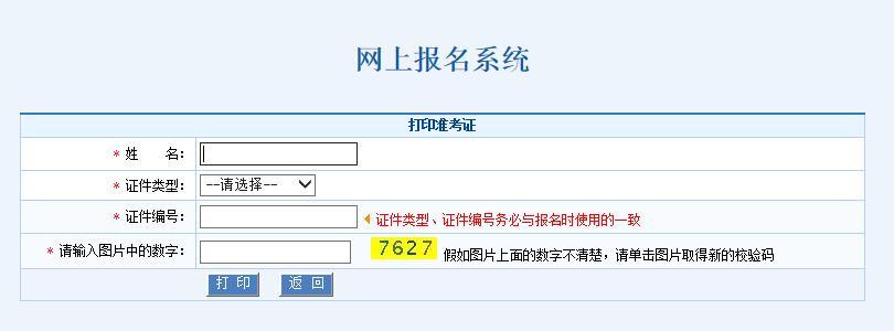 2020年江西健康管理师准考证打印步骤