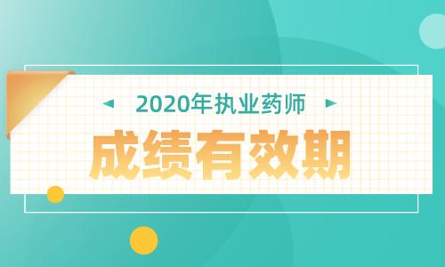 这两个地区2020年执业药师考试当天出现以下情况,成绩有效期可顺延一年!