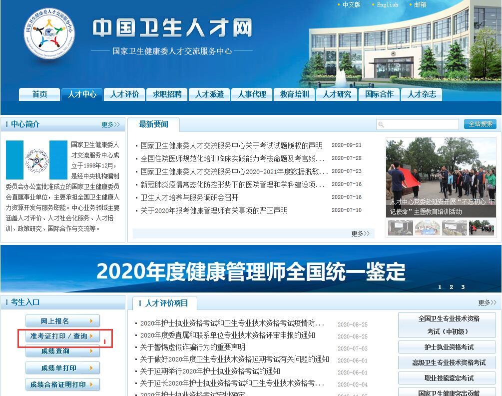 2020年江西健康管理师准考证打印