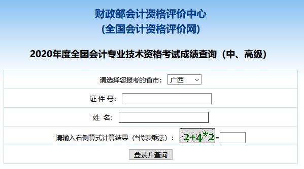 2020年广西中级会计考试成绩查询入口已开通