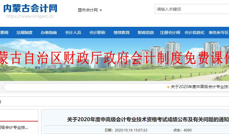 内蒙古会计网发布:2020年中级会计考试成绩公布及有关问题的通知