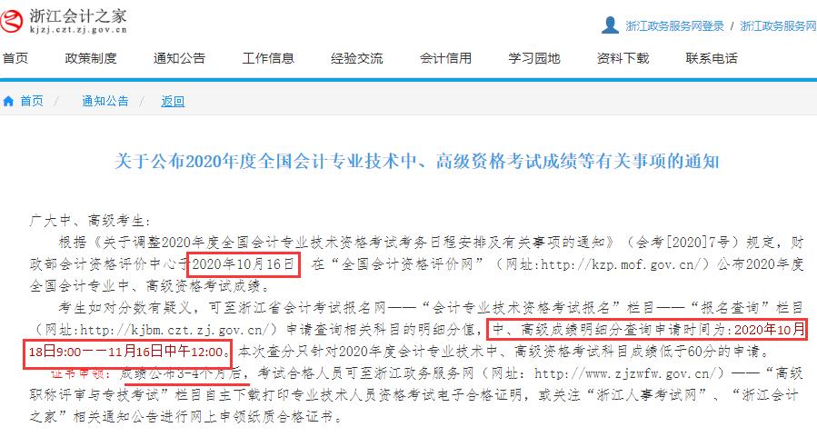 2020年浙江省中级会计职称考试成绩等有关事项的通知