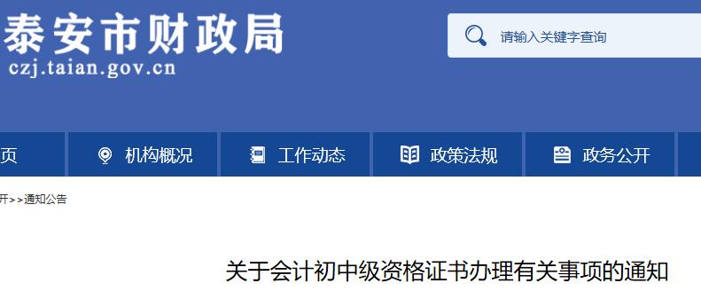 2020年山东泰安市初级会计职称考试证书领取时间:成绩公布后3个月左右