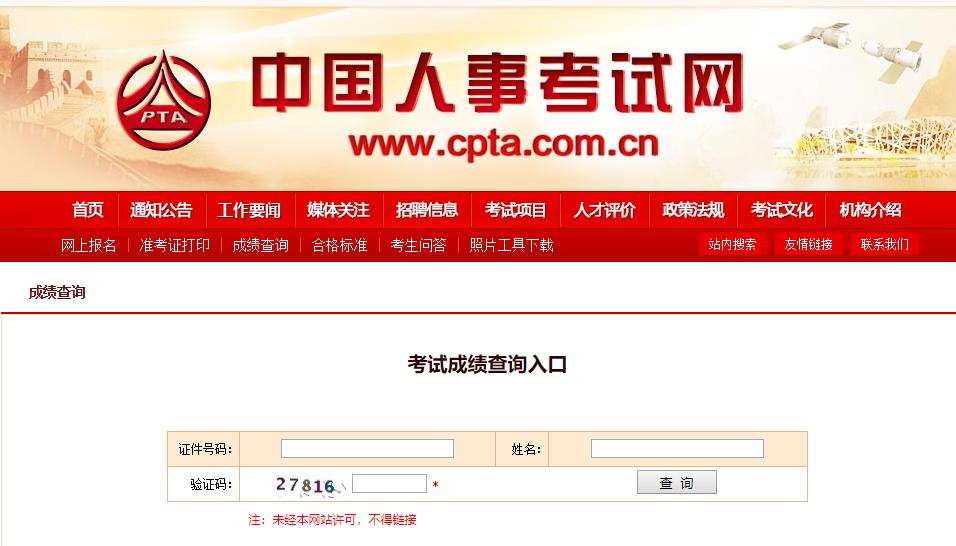 2020年青海一级建造师考试成绩查询官网:中国人事考试网