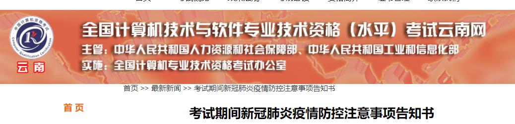 2020年云南软考考试期间疫情防控注意事项