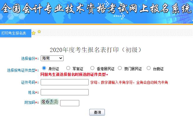 2020年海南初级会计职称考试网上报名考生信息表打印入口已开通