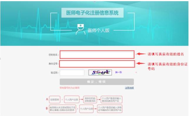2020年中医执业医师如何进行电子化注册