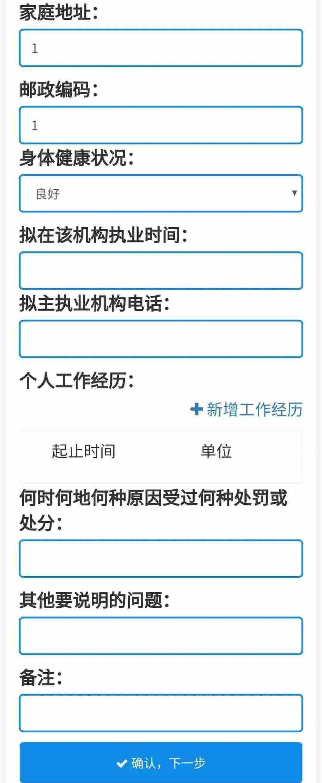 2020年口腔助理医师升口腔执业医师怎么进行电子化注册?