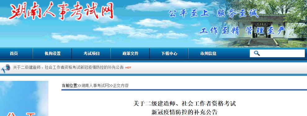 2020年湖南社会工作者考试疫情防控补充通知