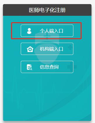 2020年黑龙江口腔助理医师电子化注册入口已经开通了!