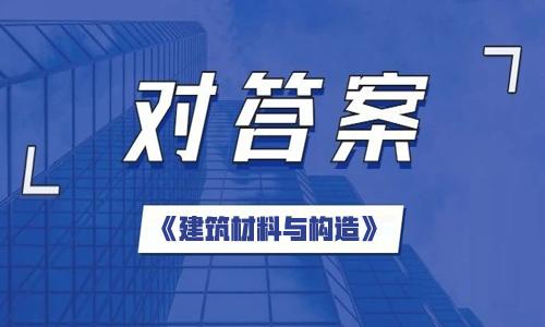 2020一级建筑师真题《建筑材料与构造》(精校版)