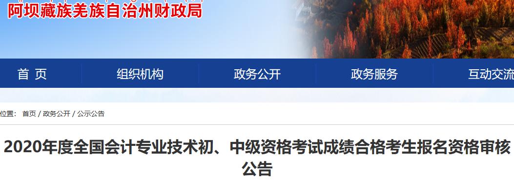 2020年四川阿壩州中級會計職稱考后資格審核時間11月3日至11月13日