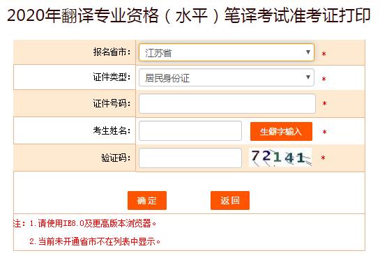 2020年翻译资格考试准考证打印入口已开通