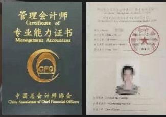 初级管理会计师证书