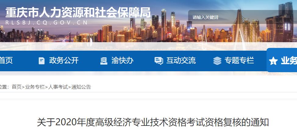 2020年重慶高級經濟師考后資格復審通知