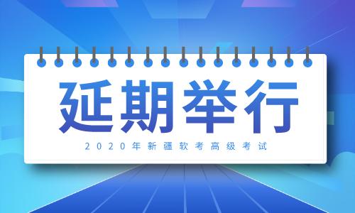 剛剛,官宣2020年新疆軟考高級職稱考試時間延期舉行