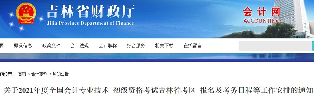 2021年吉林省考區初級會計職稱考試報名及考務日程等工作安排的通知