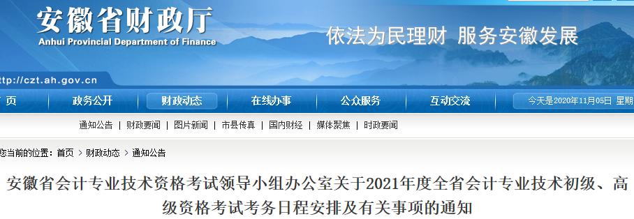 2021年安徽省初級會計職稱考試報名日程安排及有關事項的通知