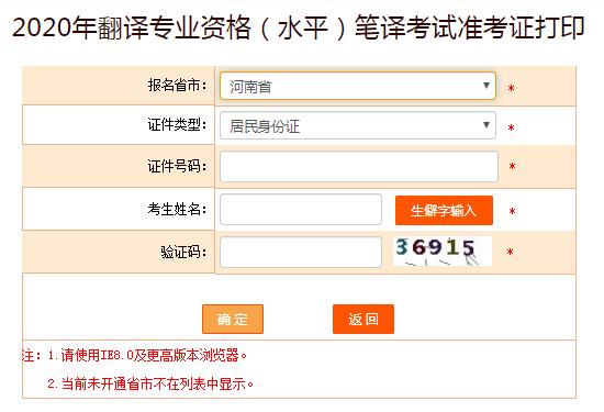 2020年翻譯資格考試準考證打印入口已開通