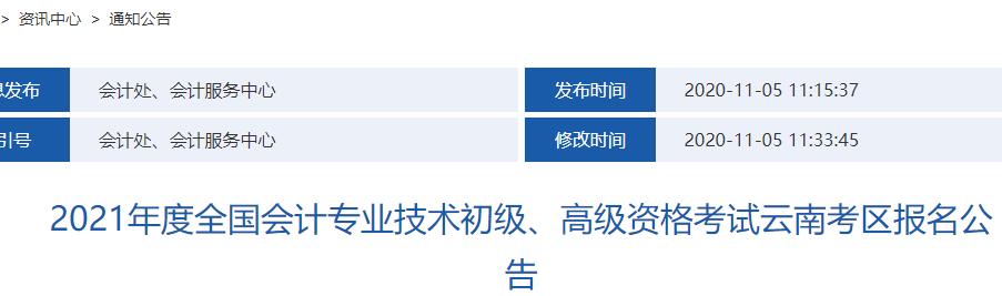 2021年云南省初級會計職稱考試報名公告