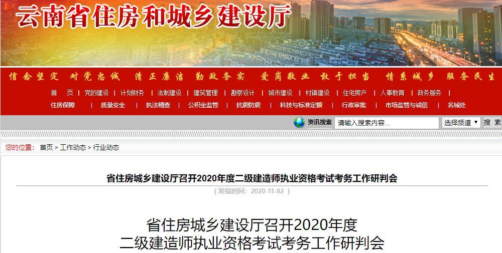 2020云南二級建造師考試
