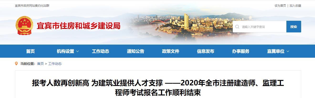 2020年四川二級建造師考試