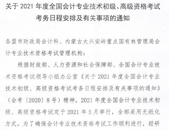 2021年內蒙古初級會計職稱考試報名日程安排及有關事項的通知