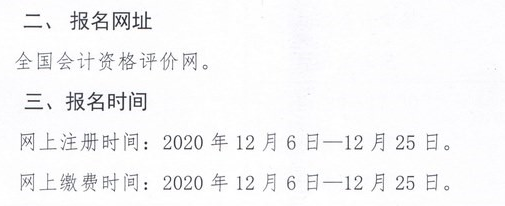 2021年內蒙古初級會計職稱繳費時間為2020年12月6日至12月25日
