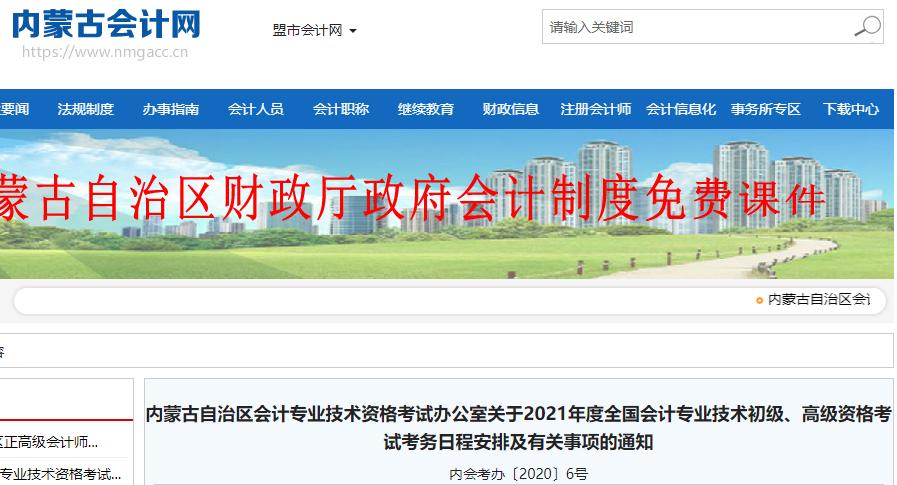2021年內蒙古初級會計報名通知