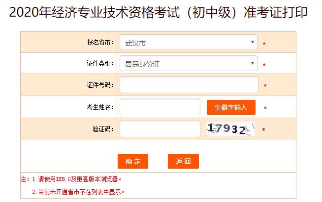 2020年武漢初級經濟師準考證打印入口提前開通!?
