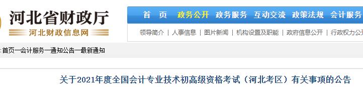 2021年河北省初級會計職稱考試報名有關事項的公告