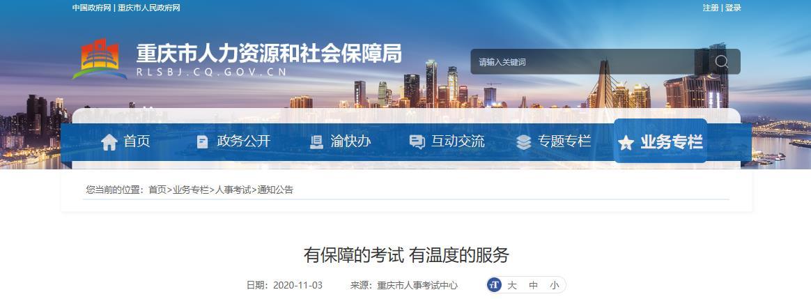 2020重慶二級建造師考試