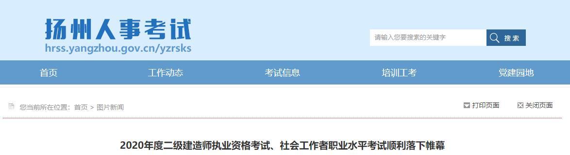 2020江蘇揚州二級建造師考試