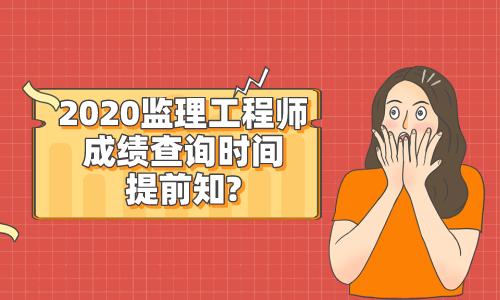 2020年監理工程師考試成績查詢時間可以提前知曉?