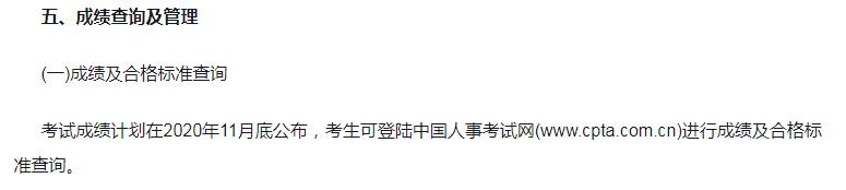 2020年廣東監理工程師考試查分時間