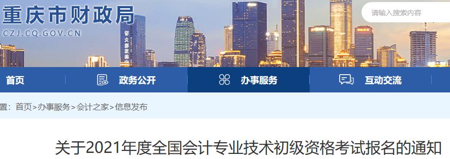 2021年重慶市初級會計職稱考試報名通知