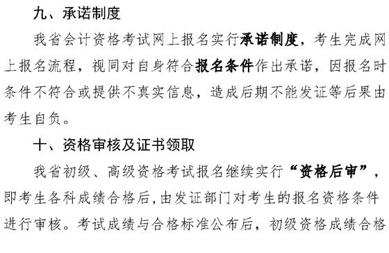 2021年安徽蕪湖市初級會計報名時間為2020年12月3日至12月22日