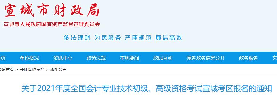 2021年安徽宣城初級會計報名通知(2020年12月3日至12月22日)