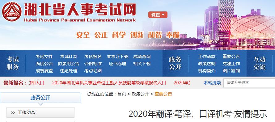 2020年湖北翻譯資格筆譯口譯機考友情提示