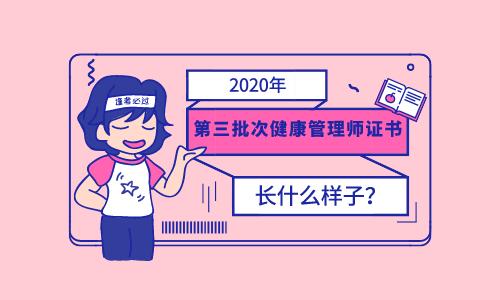 2020年第三批次健康管理師證書長什么樣子?