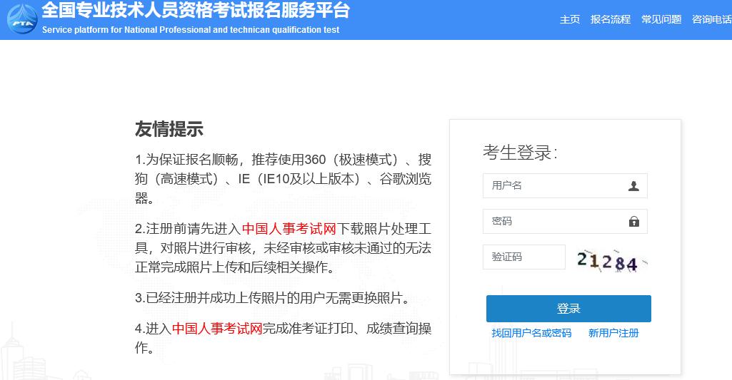 2021年上海一級建造師考試報名入口